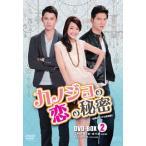 カノジョの恋の秘密 台湾オリジナル放送版 DVD-BOX2〈7枚組〉