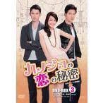 カノジョの恋の秘密 台湾オリジナル放送版 DVD-BOX3〈7枚組〉