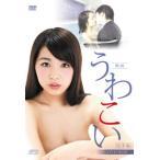 映画 うわこい 完全版 DVD-BOX('14エスピーオー)〈3枚組〉