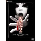 呪怨2 劇場版 デラックス版('03「呪怨2」製作委員会)