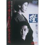 櫂(かい)('85東映)