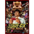 ゲームセンターCX THE MOVIE 1986 マイティボンジャック('13ハピネット/ガスコイン・カンパニー)〈2枚組〉