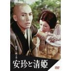 安珍と清姫('60大映)