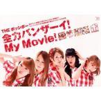 THE ポッシボー/全力バンザーイ!My Movie!