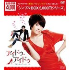アイドゥ・アイドゥ〜素敵な靴は恋のはじまり DVD-BOX〈8枚組〉