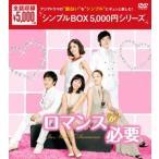 ロマンスが必要 DVD-BOX〈6枚組〉