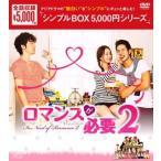 ロマンスが必要2 DVD-BOX〈6枚組〉