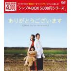 ありがとうございます DVD-BOX シンプルBOX 5 000円シリーズ  DVD OPSD-C075