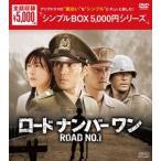 ロードナンバーワン DVD-BOX〈10枚組〉