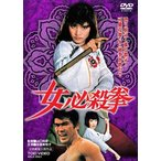 女必殺拳('74東映)