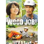 WOOD JOB!(ウッジョブ)〜神去なあなあ日常〜 スタンダード・エディション('14TBS/博報堂DYメディアパートナーズ/日活/東宝/徳間書店/MBS/CBC/RKB/朝日新聞社/HBC