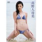 高野人母美/STARTING LINE