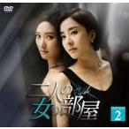 二人の女の部屋 DVD-BOX2〈20枚組〉