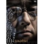 冷たい熱帯魚('10日活)
