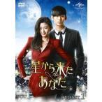 星から来たあなた DVD SET1〈6枚組〉
