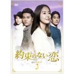 約束のない恋 DVD-BOX3〈7枚組〉