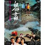 鬼畜('78松竹)