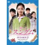 輝いてスングム DVD-BOX2〈11枚組〉