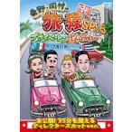 東野・岡村の旅猿SP&6 プライベートでごめんなさい…カリブ海の旅(2) ハラハラ編 プレミアム完全版