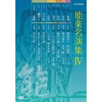 能楽名演集 DVD-BOX 4〈5枚組〉