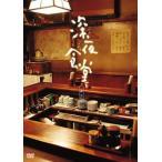 深夜食堂 第三部 ディレクターズカット版 DVD-BOX〈3枚組〉