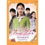 輝いてスングム DVD-BOX3〈11枚組〉