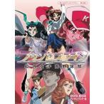 想い出のアニメライブラリー 第32集 プリンセスナイン 如月女子高野球部 DVD-BOX デジタルリマスター版〈3枚組〉