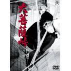 大菩薩峠('66宝塚映画)