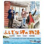 ふしぎな岬の物語  Blu-ray