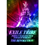【Blu−ray】EXILE TRIBE PERFECT YEAR LIVE TOUR TOWER OF WISH 2014〜THE REVOLUTI