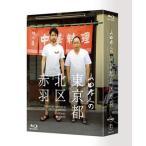 山田孝之の東京都北区赤羽 Blu-ray BOX〈6枚組〉