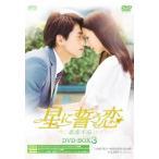 星に誓う恋 DVD-BOX3〈5枚組〉