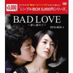 BAD LOVE〜愛に溺れて〜 DVD-BOX1〈4枚組〉