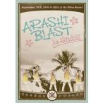 嵐/ARASHI BLAST in Hawaii〈2枚組〉(DVD通常盤)