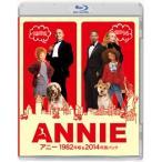 アニー 1982年版&2014年版パック〈初回生産限定・2枚組〉