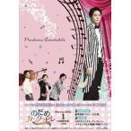 のだめカンタービレ〜ネイル カンタービレ Blu-ray BOX1〈5枚組〉