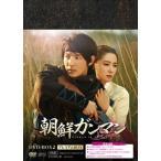 朝鮮ガンマン DVD-BOX2 プレミアムBOX〈6枚組〉