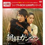 朝鮮ガンマン DVD-BOX2〈5枚組〉