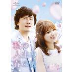 私の人生の春の日 DVD-SET1〈4枚組〉