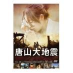 唐山大地震('10中国)