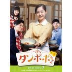 一途なタンポポちゃん DVD-BOX2〈9枚組〉