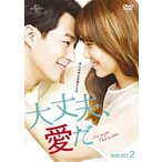 大丈夫,愛だ DVD SET2〈5枚組〉