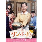 一途なタンポポちゃん DVD-BOX3〈9枚組〉