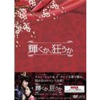 輝くか,狂うか DVD-BOX プレミアムBOX〈12枚組〉