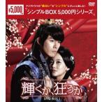 輝くか,狂うか DVD-BOX1〈4枚組〉