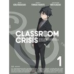 Classroom☆Crisis クラスルーム☆クライシス 1〈完全生産限定版〉