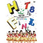 HKT48/HKT48全国ツアー〜全国統一終わっとらんけん〜FINAL in 横浜アリーナ BEST SELECTION