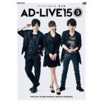AD-LIVE 2015 第3巻(梶裕貴×名塚佳織×鈴村健一)〈2枚組〉