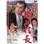 風雲児 織田信長('59東映)