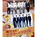 超新星主演映画 僕たちのアフター★スクール('11ユニバーサル ミュージック)